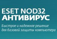 Программное обеспечение Антивирус Eset NOD32 Antivirus (CARD) лицензия на 3 пк на 1 год  или продление на 20 мес NOD32-ENA-2012RN (CARD)-1-1