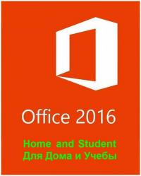 Программное обеспечение Microsoft Office 2016 Home and Student Win Russian Russia Only Medialess (79G-04322)