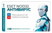 Программное обеспечение Антивирус Eset NOD32 Antivirus (CARD) лицензия на 3 пк на 1 год  или продление на 20 мес NOD32-ENA-1220 (CARD3)-1-1)